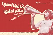 Major Theatre Production -  ما فينا ندفع! ما لح ندفع!(Can't Pay! Won't Pay!)