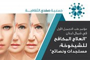 Anti-Aging Therapy : News and Tips