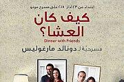 Kif Ken El 3acha - Theater Play