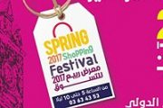 Spring 2017 Shopping Festival in Tripoli