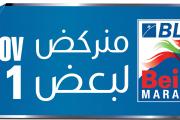 BLOM Beirut Marathon 2012 | Bib Pickup & Conferences