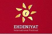 Ehdeniyat Festival 2017