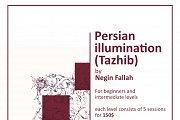 Persian Illumination (Tazhib)