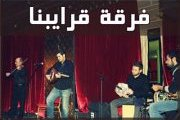 Oriental Night with 2arayibna band