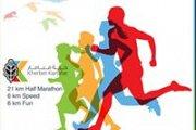 Kanafar Half Marathon 2017