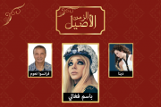 Al Zaman Al Assil Show with Bassem Feghali & many more