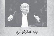 Concert de l'Orchestre Oriental Libanaise - Antoine Farah