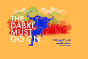 National Dabke Day 2017