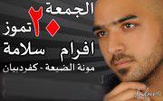 Ephram Salameh @ Mounet El Day3a -  Kfardebian