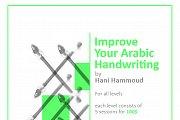 Improve Your Arabic Handwriting