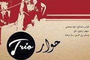"""فرقة """"حوار Trio"""" في مترو المدينة"""