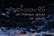 Waves أمواج - Art Therapy Group for Adults