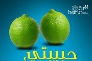 !حبيبتي رجعي ع التخت | Habibty Rja3i 3al Takht - A play by Lina Abyad