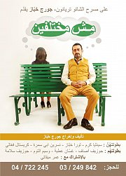 "Georges Khabbaz play: ""Mech Mekhtelfin"" - مسرحيّة جورج خبّاز :  مش مختلفين"