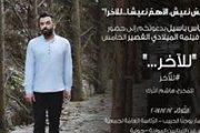 "Lal Ekher Launching Event - حفل إطلاق فيلم ""للآخر"""