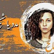 مريم صالح: مدد يا شيخ إمام