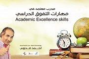 مدرب معتمد في مهارات التفوق الدراسي