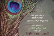 Book Discussion - للموت عيون ملونة