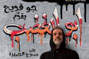 Abou el Ghadab by Joe Kodeih