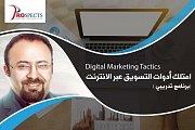 أدوات التسويق عبر الانترنت  Digital Marketing Tactics