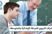 الاشراف التربوي للمرحلة الإبتدائية والمتوسطة/ بيروت