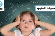 برنامج صعوبات التعلم