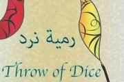 """Throw of Dice,"" night of festivities & book signing of Hadi Mourad's ""The Surgeon"""
