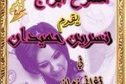 نسرين حميدان في أغاني زمان