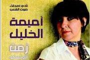 """Oumeima El Khalil in Concert - """"أميمة الخليل في """"زمن"""
