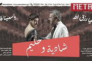 شادية و حليم - Shadia & Halim