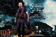 كاس ومتراس - Badeeh Abou Chacra