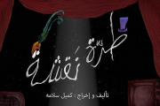Torra Na2che -Theater Play By Camil Salameh