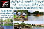 Taanayel Trip with T2 Taxi & Services