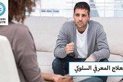 العلاج المعرفي السلوكي CBT