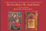 """Sacred art Exhibition: """"Beirut City of Coexistence"""""""
