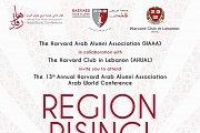The 13th Annual Harvard Arab Alumni Associations Arab World Conference