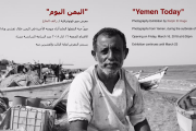 Photo Exhbition: Yemen Today - اليمن اليوم by Lebanese photographer, Ralph El Hage