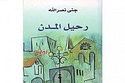الصالون الأدبي -صيدا يستضيف جنى نصر الله