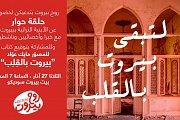 بيروت بالقَِلب - Beirut bel Aleb