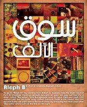 Christmas Shopping at Aleph B°