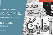 Exhibition: Beirut, Fairuz w Ahweh بيروت، فيروز وقهوة