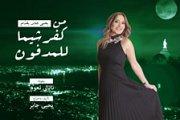 Teatro Verdun presents Min Kfarshima lal Madfoon