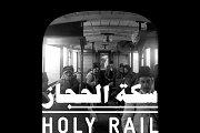 سكة الحجاز | Holy Rail