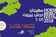 Horsh Beirut Festival 2018 | مهرجان حرش بيروت 2018