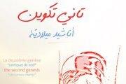 QoloAtiqo lancement du CD de Noel: tani tekwin a Zahle