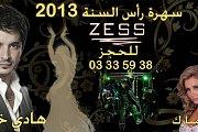 New Year's Eve at Zess with Hadi Khalil & Eliana Mubarak