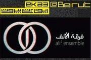 Alif Ensemble Arab World Premiere - العرض الأول لفرقة الألف
