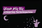 Khayal Presents Let Merjan Sleep
