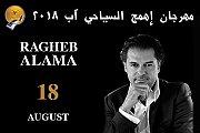 Ragheb Allameh at Ehmej Festival