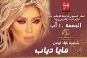 Caritas Lebanon Presents Maya Diab Concert with Naji Al Osta